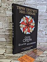 """Книга """"Благие знамения. Подарочное издание с иллюстрациями Пола Кидби"""" Терри Пратчетт, Нил Гейман"""