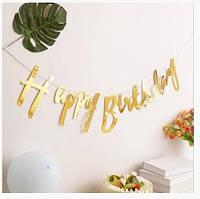 Паперова гірлянда золотий принт Happy Birthday 1,5м