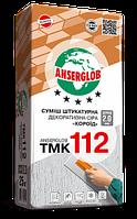 """Декоративна штукатурка Anserglob ТМК 112 """"Короїд"""" (сіра) 2.5 мм"""