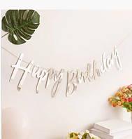 Паперова гірлянда срібний принт Happy Birthday 1,5м