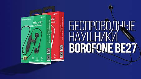 Беспроводные блютуз наушников Borofone BE27