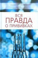 Ляшко В.В., Федоров А.М. Вся правда о прививках