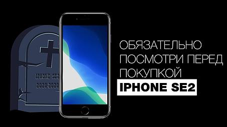 ОБЯЗАТЕЛЬНО ПОСМОТРИ ПЕРЕД ПОКУПКОЙ IPHONE SE2