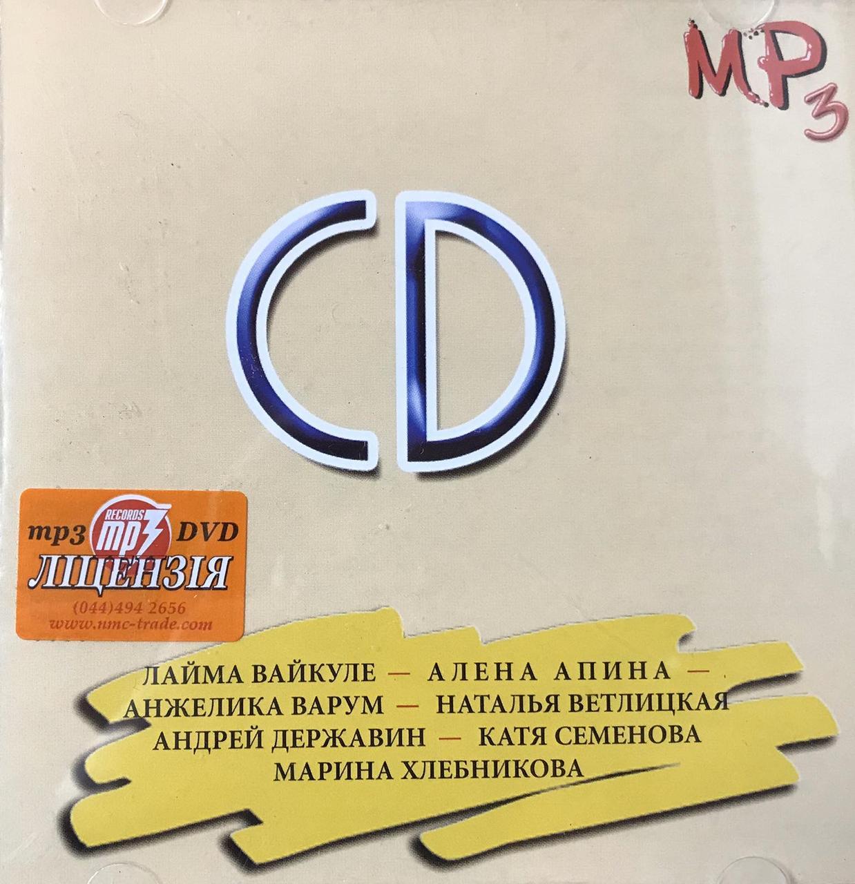MP3 - диск. Серебряный дск 18.
