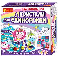 """Настольная игра Ranok-creative """"Кристаллы для Единорожки"""" 12120074У"""