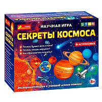 """Научная игра  """"Секреты космоса"""" 12115018Р"""