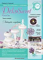 "Журнал ""ДекоSweet"" №3 Галетте -04329"