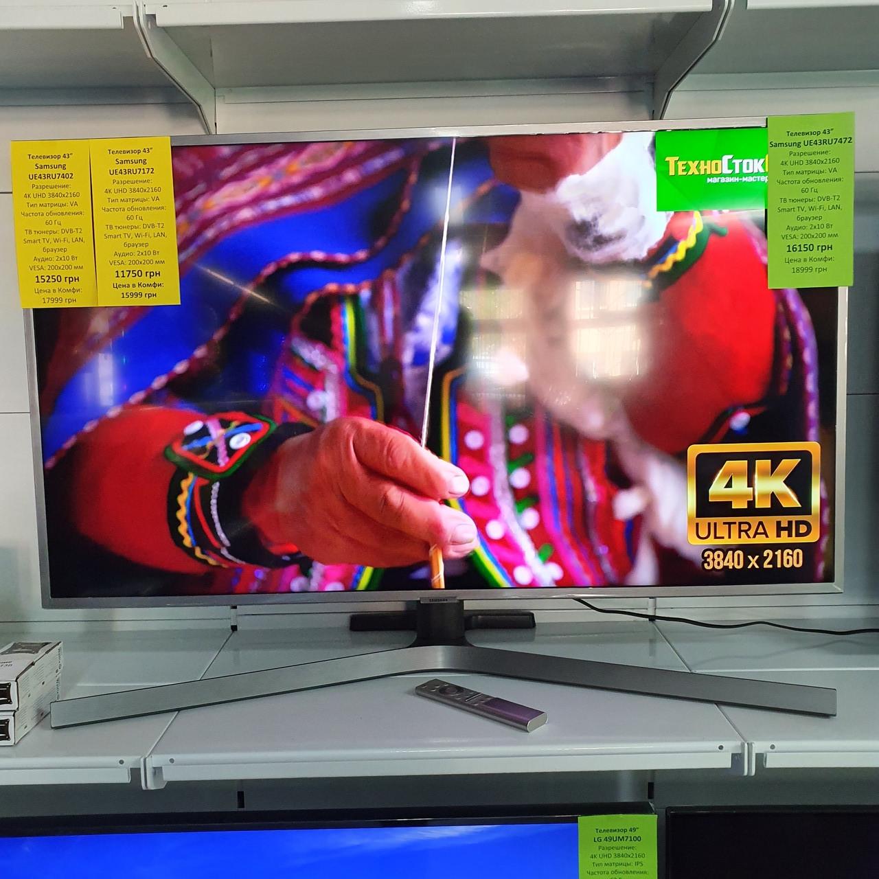 Телевизор 43 Samsung UE43RU717(4KUHD 3840x2160 VA / 60ГЦ / DVBT2,Smart TV)