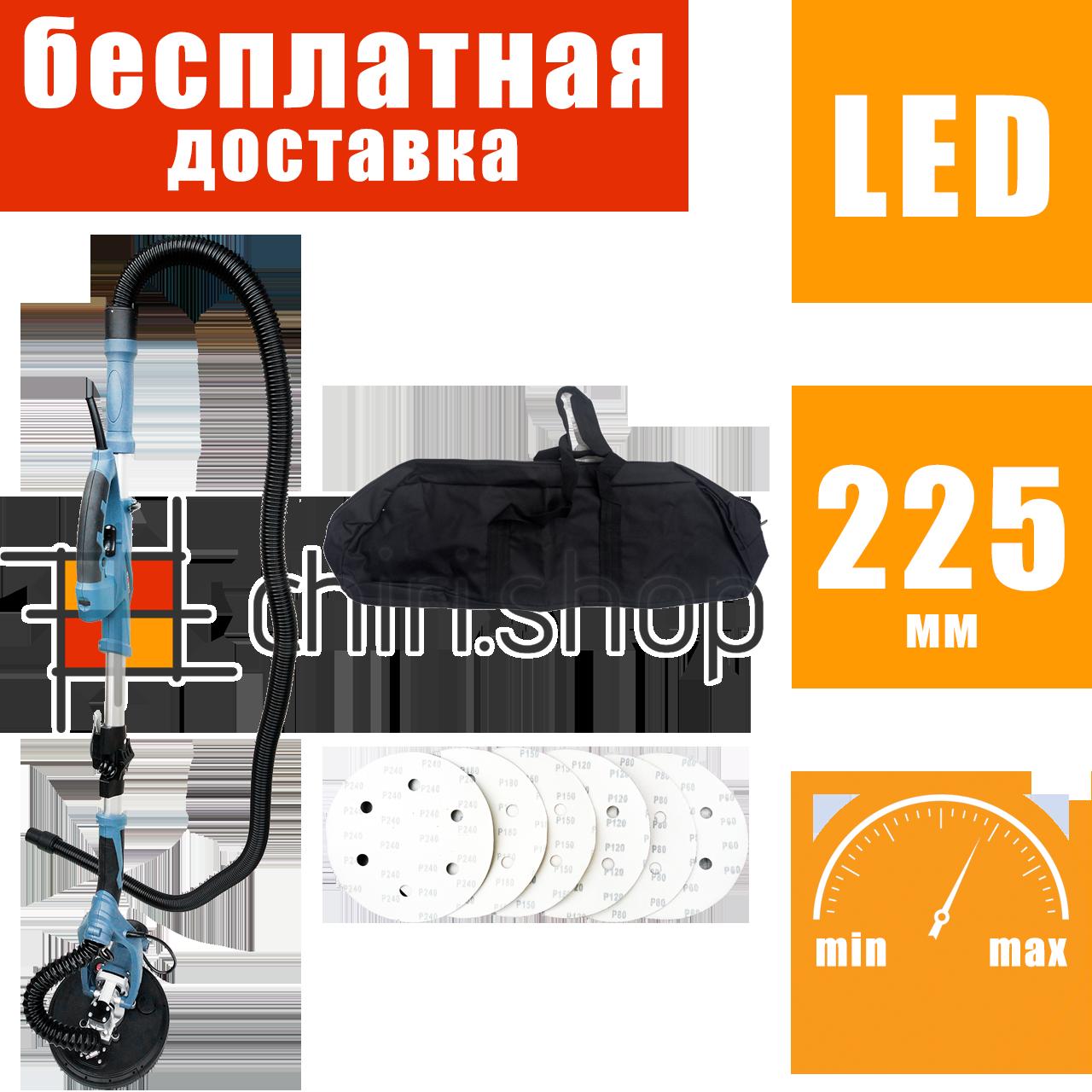 """Шлифмашина для стен и потолка с LED-подсветкой Bavaria DS 202, шлифовальная машина """"жираф"""" для шпаклевки"""