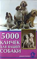 5000 кличек для вашей собаки. Гурьева С.