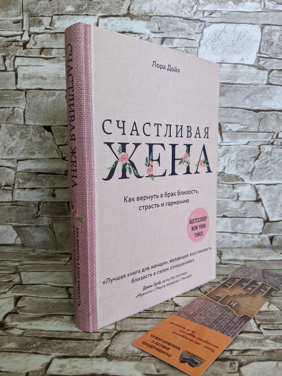 """Книга """"Счастливая жена. Как вернуть в брак близость, страсть и гармонию"""" Лора Дойл ТВ"""