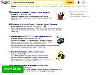 Контекстная реклама в поиске Yandex Direct