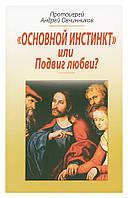 """""""Основной инстинкт"""" или Подвиг любви? Протоиерей Андрей Овчинников, фото 1"""