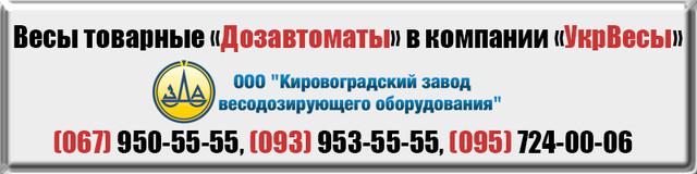 Кировоградский завод весодозирующего оборудования