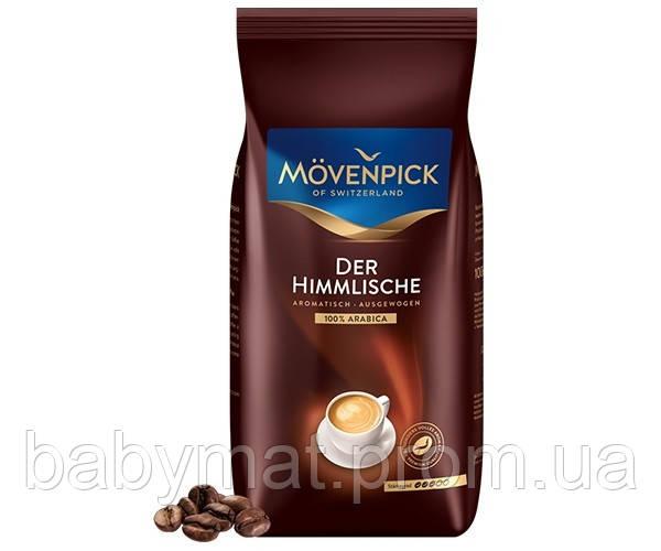 Кофе в зернах  Movenpick der himmlische 100% арабика пр-во Германия