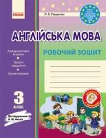 Англійська мова. 3 клас: робочий зошит (до підруч. А. М. Несвіт)