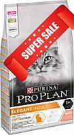 Сухой корм для котов Purina Pro Plan Elegant Adult Salmon 1,5 кг