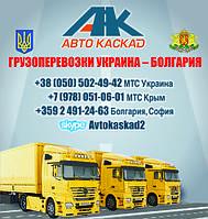 Грузоперевозки, переезд на пмж Украина - Болгария, София и др. города