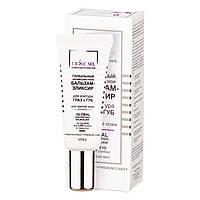Антивозрастной бальзам-эликсир для контура глаз и губ Витэкс LuxCare 20 мл