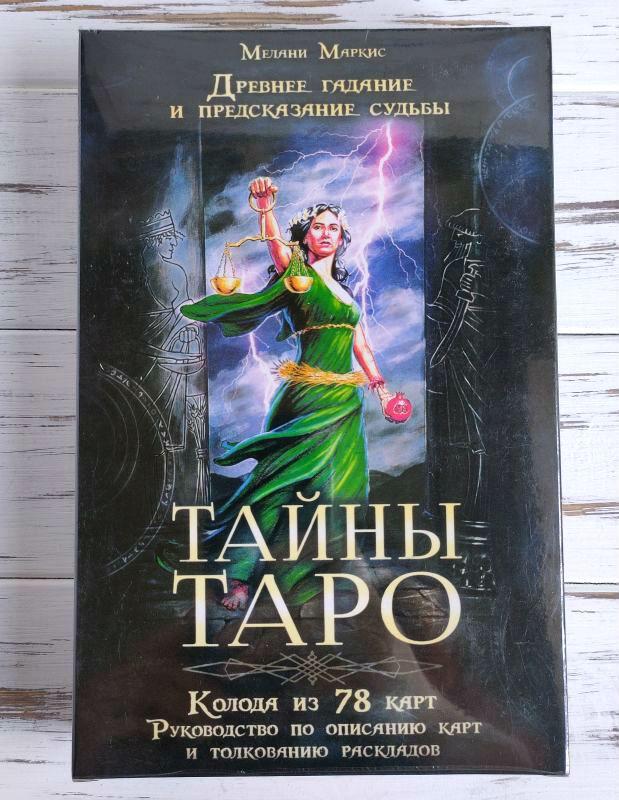 Тайны таро : колода и книга