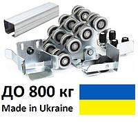 SGU  Alutech Фурнитура для откатных ворот до 800 кг / Фурнітура для відкатних воріт до 800 кг АЛЮТЕХ
