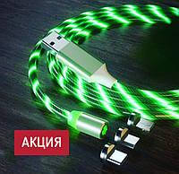 Магнитный WOW LED кабель для зарядки 3в1 IOS/ Android/Type-c Светящийся Зеленый