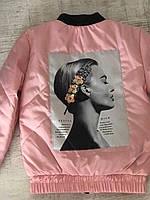 Модный детский бомбер для девочки 122 - 134 Демисезонная куртка для девочки
