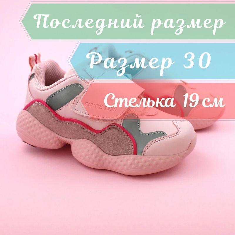 Кросівки для дівчинки Рожеві Bi&Ki розмір 30