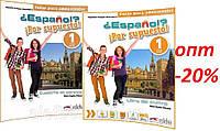 Испанский язык / Espanol Por supuesto / Libro del alumno+Cuaderno de ejercicios. Учебник+Тетрадь, 1 / Edelsa