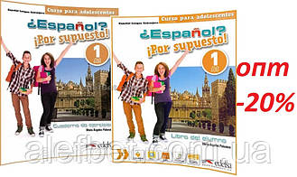 Испанский язык / Espanol Por supuesto/ Libro del alumno+Cuaderno de ejercicios. Учебник+Тетрадь, 1/ Edelsa