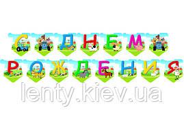 """Гирлянда  """"Синий трактор"""" """"С Днем Рожденья""""(Рус.яз.) Редкие модели/малотиражные-"""