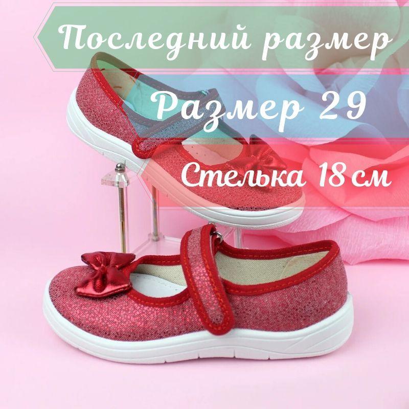 Детские текстильные туфли тапочки Алина золотой бант размер 29 тм Waldi