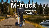 Тележки для бензомоторов M-Truck- лучший помощник в эксплуатации лодочных моторов!