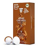 Nespresso My-CoffeeCup Bio Caffé Caramel  ( 10 капсул)