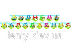 """Гірлянда """"Синий / Синій трактор"""" """"З Днем народження"""" (укр.мова)"""