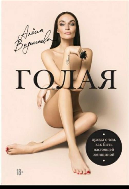 Голая. Правда о том, как быть настоящей женщиной. Алена Водонаева. Бомбора.