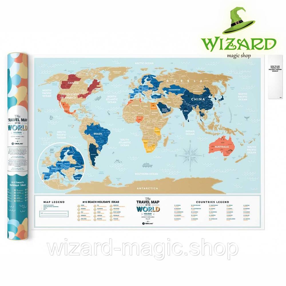 Скретч карта Travel Map Holiday Lagoon