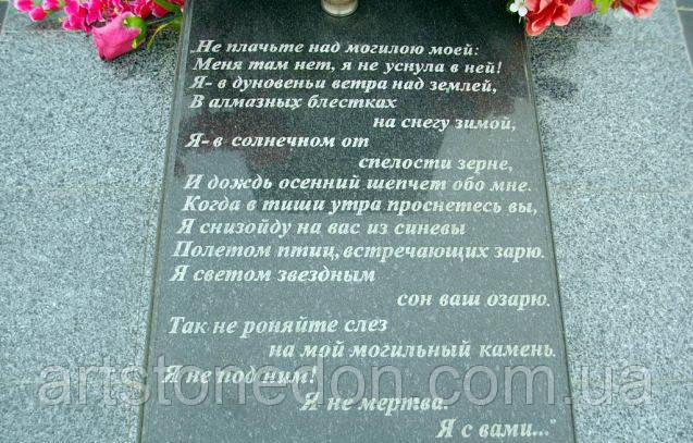 Надгробная надпись для мамы от изготовление памятников в липецке