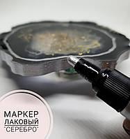 Металлизированный лаковый маркер цвет серебро (Япония) средняя толщина линий, 2 мм