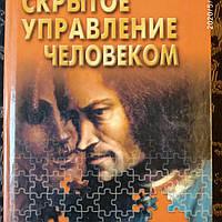 Скрытое управление человеком Психология манипулирования В.П. Шейнов