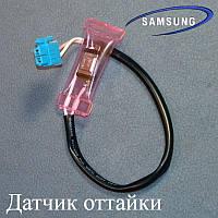 Датчик оттайки без предохранителя (DA47-10160J) для холодильника Samsung No Frost