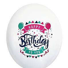 """0500 Куля 12"""" (30 см) """"Happy Birthday to you"""" на білому (BelBal)"""