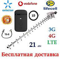 Оптимальный полный комплект для 3G/4G/LTE c ZTE MF90 + антенна 21дб под Киевстар, Vodafone, Lifecell