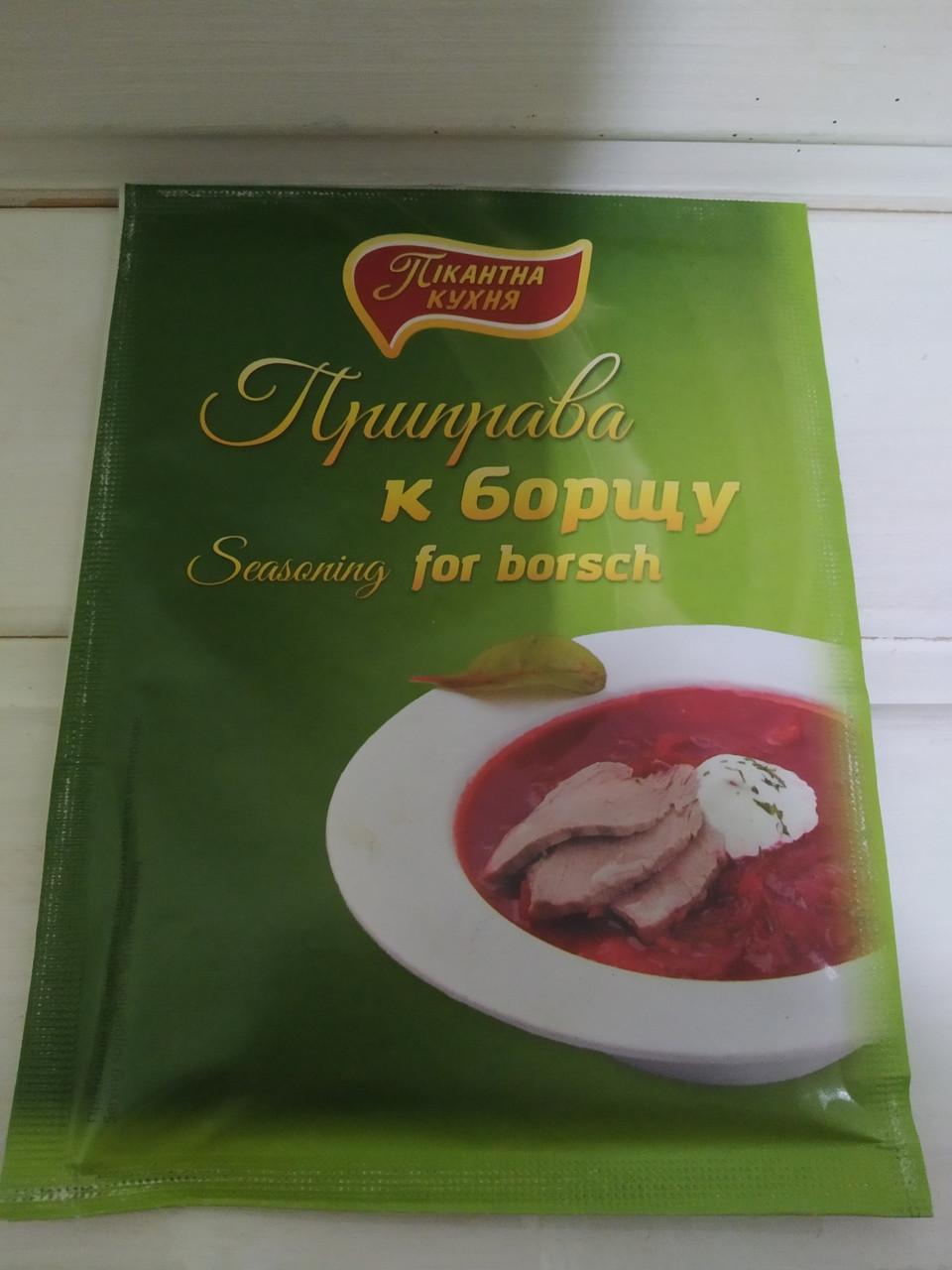 """Приправа до борщу """"Пікантна кухня"""" 30 гр"""