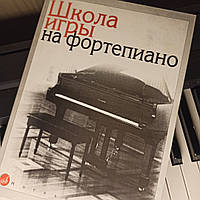 "Николаева.""Школа игры на фортепиано""."