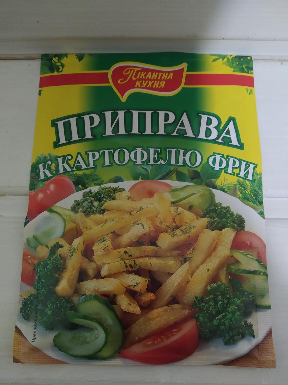 """Приправа для картоплі фрі """"Пікантна кухня"""" 30 гр"""