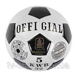 Мяч футбольный Official, размер №5