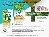 Антибактериальные / Антимикробные наклейки защита от 99,9% микробов, стикеры Ю.Корея Antimicrobial stickers, фото 2