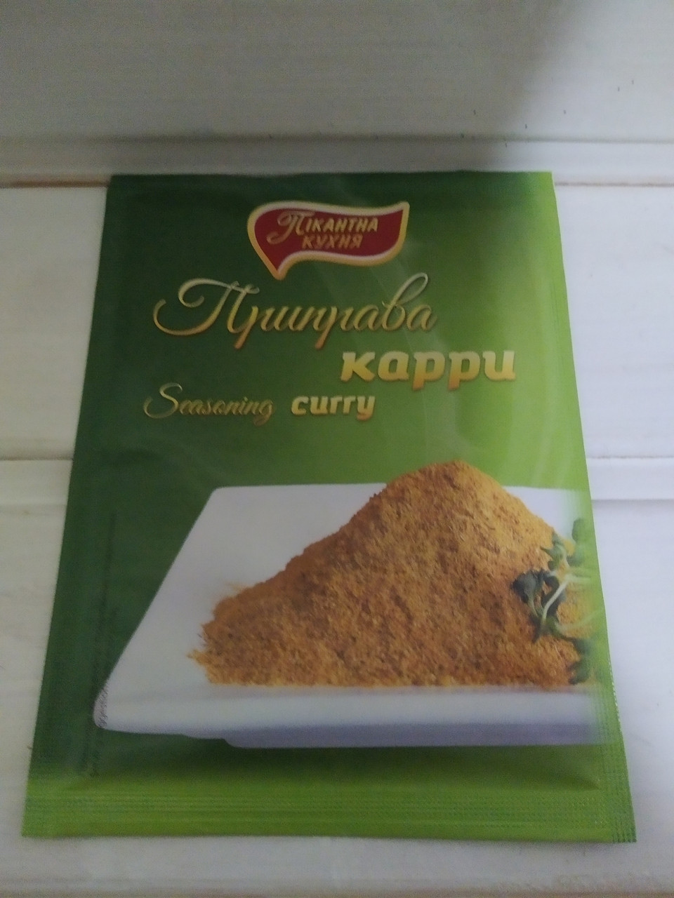 """Приправа карри  """"Пикантная кухня"""" 30 гр"""