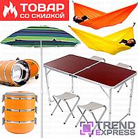 УСИЛЕННЫЙ раскладной столик-чемодан для пикника с 4 стульями Folding Table в наборе (гамаки, зонт, термос)